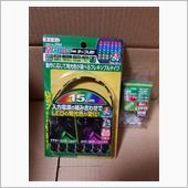 エーモン RGBカラーテープLED / 2905