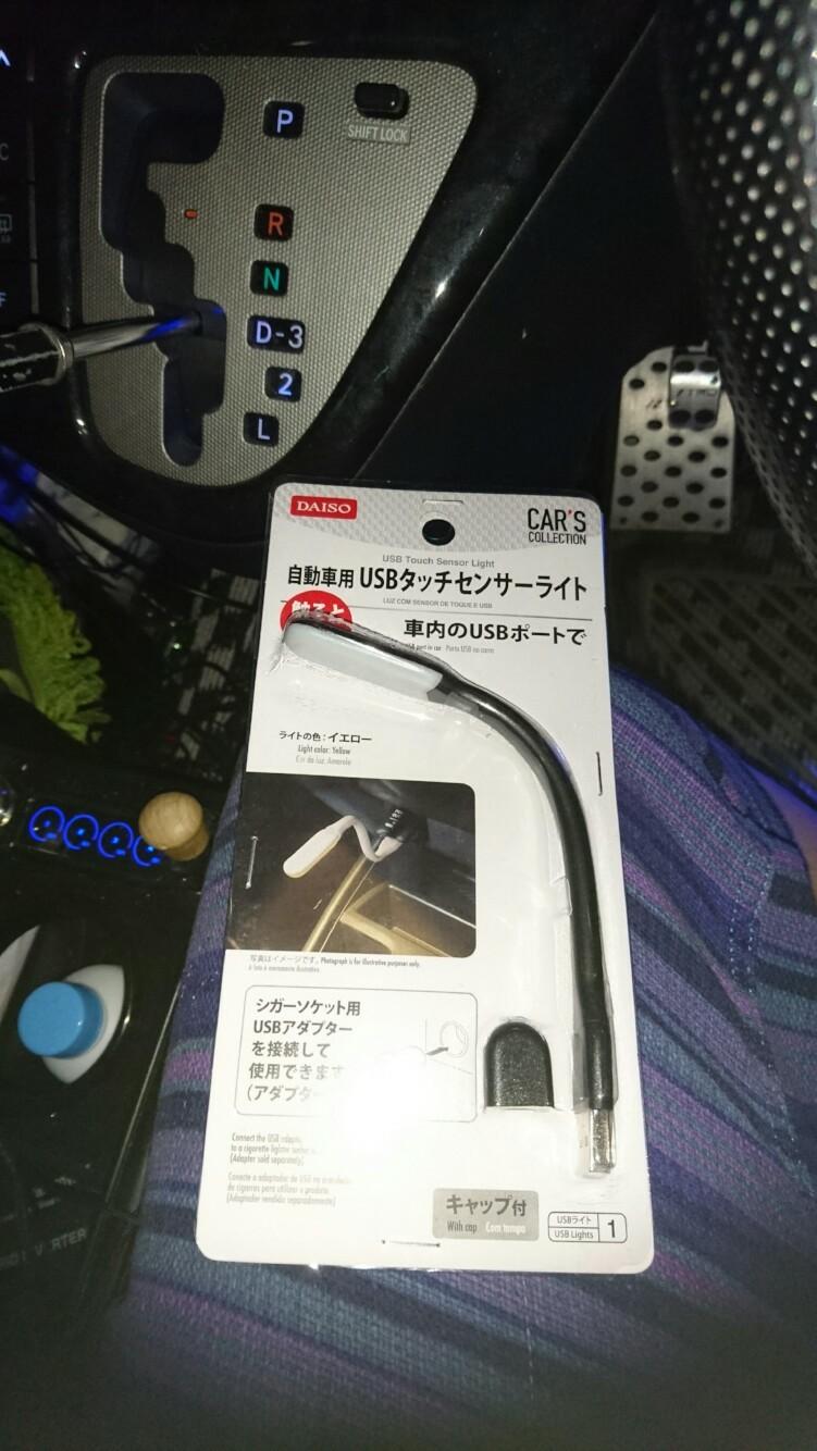 ダイソー 車載用USBルームランプ タッチON/OFF