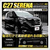 ユアーズ C27セレナ専用 サイドガーニッシュ4PCS