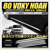 ユアーズ 80 ヴォクシー[V/X] ノア[G/X] 専用 サイドガーニッシュ×6PCS