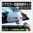 メーカー・ブランド不明 ドアミラー自動格納キット