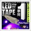 ピカキュウ 3chip SMD単発ワンポイントLEDテープ/黒基盤/SMD単発/LEDカラー:ピンクパープル