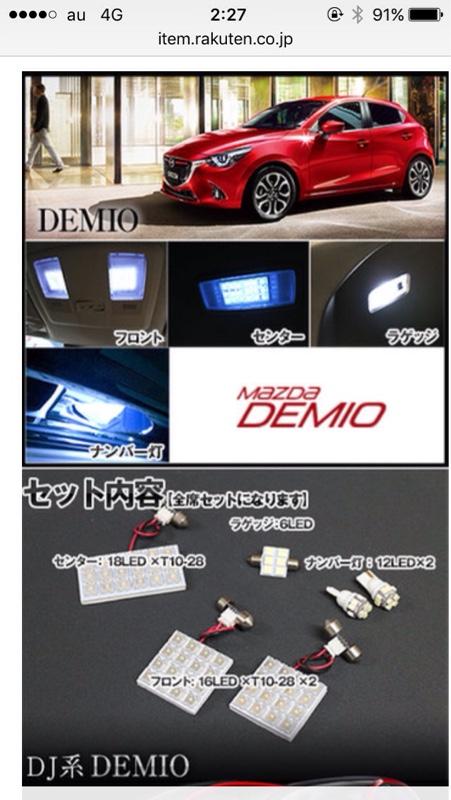 D-box LED6点セット DJデミオ用