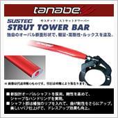 TANABE SUSTEC STRUT TOWER BAR / ストラットタワーバー