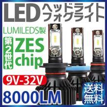 YZF-R125LUMILEDS社製 LUXEON ZESチップ 第2世代搭載 強制空冷式LED-H7ヘッドライトの単体画像