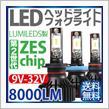 LUMILEDS社製 LUXEON ZESチップ 第2世代搭載 強制空冷式LED-H7ヘッドライト