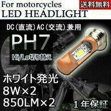 スーパーカブ50デラックス?? 直流/交流兼用式PH7Hi/Lo切替 LEDバイク ヘッドライト8W×2 Bridgelux COBチップ採用 ホワイト6000K原付/オートバイ/交換用H6M 1灯分の単体画像