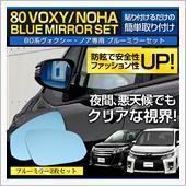 ユアーズ NOAH/VOXY専用 ブルーミラー