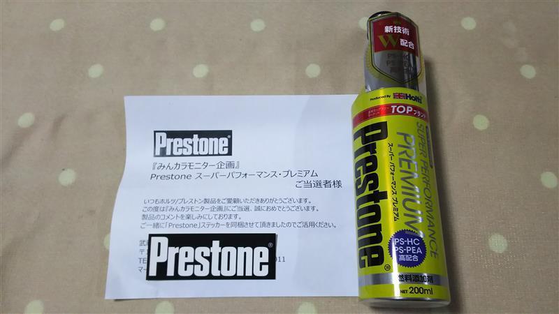 Holts / 武蔵ホルト Prestone SUPER PERFORMANCE PREMIUM