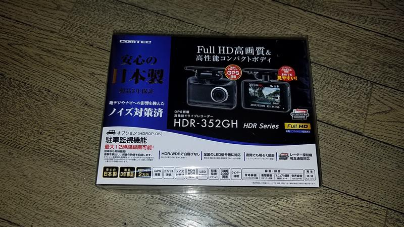 COMTEC HDR-352GH