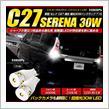 ユアーズ C27 セレナ専用 バックランプLED 30W