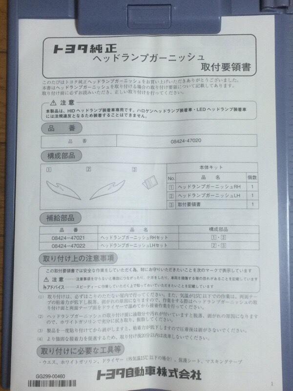 トヨタモデリスタ / MODELLISTA アイラインガーニッシュ
