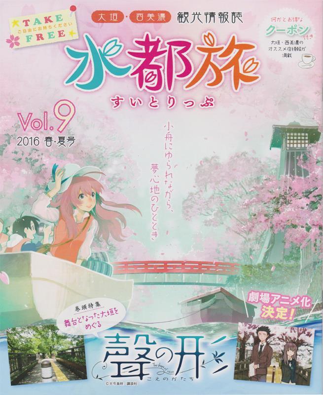 大垣観光協会 水都旅(すいとりっぷ)2016 春・夏号 Vol.9
