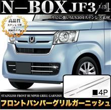 NボックスN-BOX専用 フロントバンパーグリルガーニッシュの単体画像
