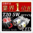 シェアスタイル LED バックランプ