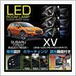 AXIS-PARTS LEDルームランプキット(3色スイッチタイプ)