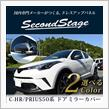 Second Stage ドアミラーカバー