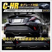 ユアーズ C-HR 専用 リアバンパーアンダーガーニッシュ×3PCS
