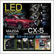 AXIS-PARTS LEDルームランプ