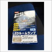 Luxer1 / BRM21 LED ルームランプ