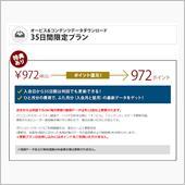YUPITERU GPSデータパック(35日間限定プラン)