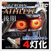 mTEC 4灯化