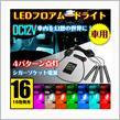 海外輸入品 LEDフロアライト
