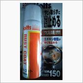 Holts / 武蔵ホルト ラストコート / サビ転換剤