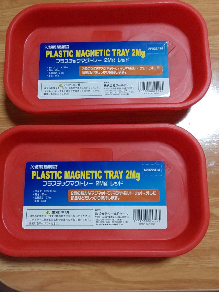 ASTRO PRODUCTS プラスチック マグネットトレー