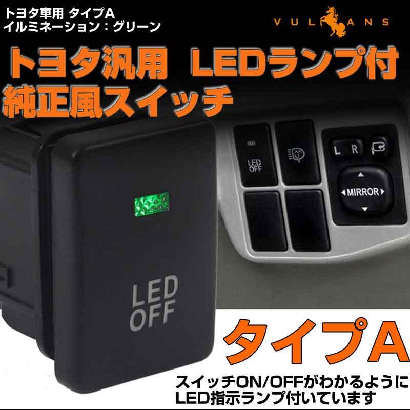 VULCANS トヨタ汎用 LEDランプ付純正風スイッチ タイプA