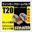 REIZ TRADING ステルスバルブ アンバー/T20ピンチ部違い