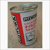 PIT WORK ESC エンジンオイル漏れ防止剤