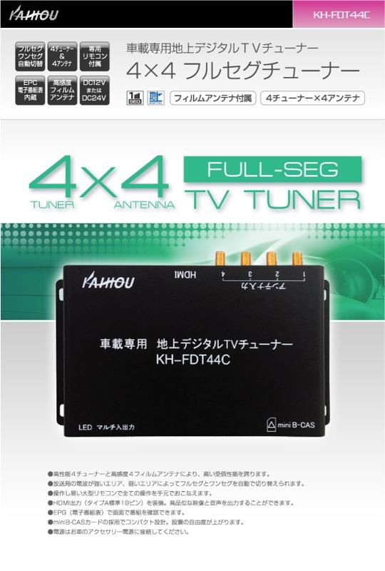 KAIHOU KH-FDT044