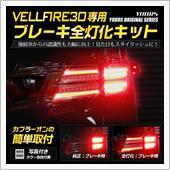 ユアーズ 30 ヴェルファイア前期型(H27.1-H29.12)専用 ブレーキ全灯化キット