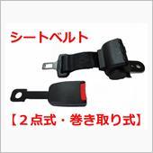 メーカー・ブランド不明 2点式シートベルト