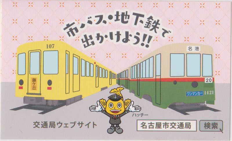 名古屋市交通局 シール(ドニチエコきっぷ 頂き物)