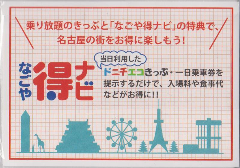 名古屋市交通局 ポケットティッシュ(ドニチエコきっぷ 頂き物)