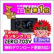 COMTEC ZERO 703V+OBD2-R3セット