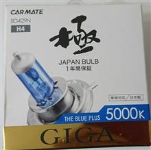 キャストアクティバCAR MATE / カーメイト GIGA The Blue Plus 5000kの単体画像