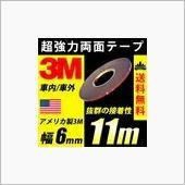 3M / 住友スリーエム Scotch 強力両面テープ