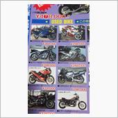 Do Bike 1997年の雑誌に