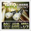 AXIS-PARTS T10ウェッジ6連高輝度LED 2個1セット