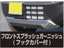 ハスラーショウワガレージ フロント メッキスプラッシュガードの単体画像