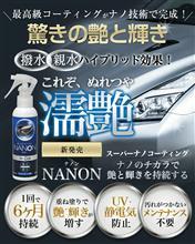 SEIWA NANON for Car