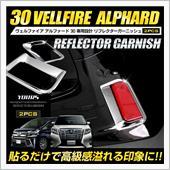 ユアーズ ヴェルファイア 30系 Z/ZA/ZR アルファード 30系 S/SA/SR トヨタ リア リフレクター ガーニッシュ 2PCS