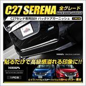 ユアーズ セレナ C27 専用 バックドアガーニッシュ 1PCS