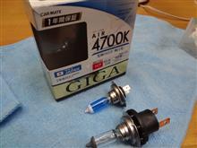 Z900CARMATE GIGA エアー 4700K H7 / BD730の単体画像