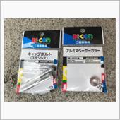 K-CON(キタココンビニパーツ) キャップボルト&アルミスペーサー
