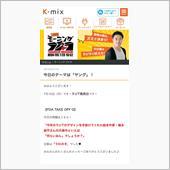 K- mix  モーニングラジラTシャツ  ラジT
