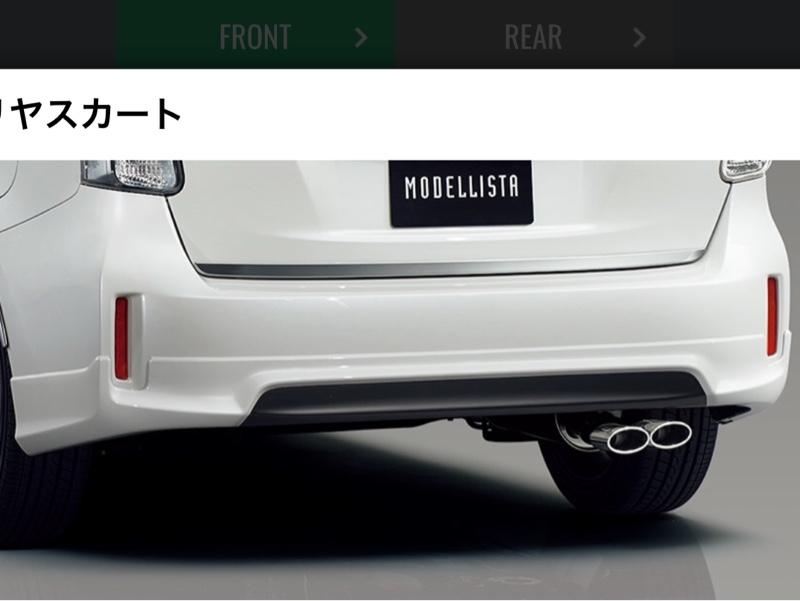 トヨタモデリスタ / MODELLISTA リヤスカート